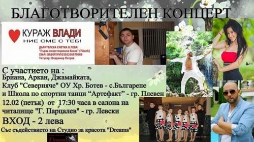 Организират благотворителен концерт в Левски за лечението на Влади от Плевен