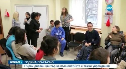 Във Варна откриха Дневен център за възрастни с увреждания