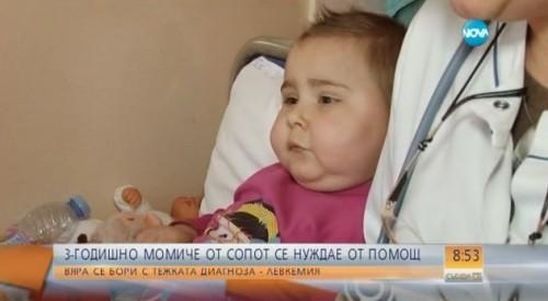 3-годишно момиченце се нуждае от помощ в борбаа с левкемията