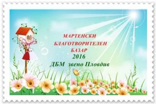 Мартенски благотворителен базар на ДБМ - Пловдив