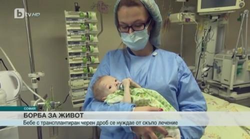 Бебе с трансплантиран черен дроб има нужда от скъпо лечение