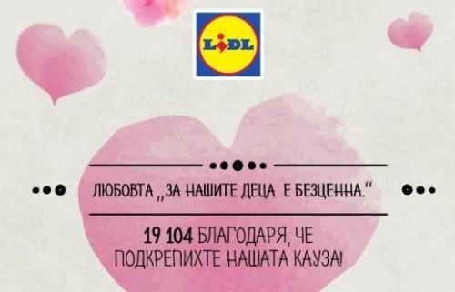 Ангелите на ЛИДЛ България събраха 19 104 лв. за благотворителност