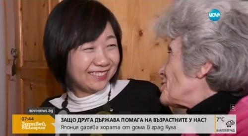 Невероятен жест! Япония помага на възрастните хора в дома в Кула