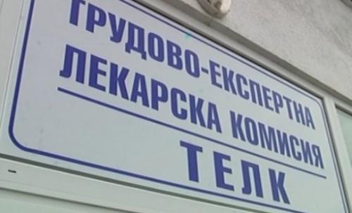 Отпада задължението за представяне на решение на ТЕЛК за инвалидна пенсия