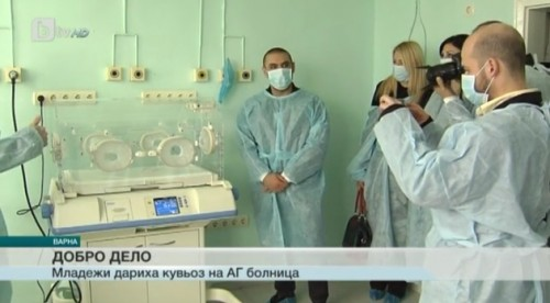 Млади спортисти помогнаха на варненската АГ болница