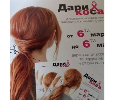 Дари коса в подкрепа на жени, болни от рак в област Стара Загора