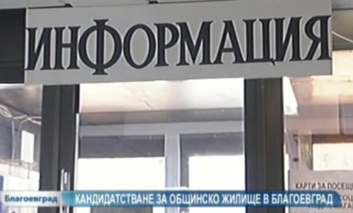 Започва кандидатстването за общинско жилище в Благоевград