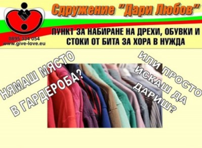 Дари дрехи на Благовещение