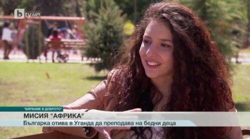 Българка заминава за Уганда, за да учи деца безвъзмездно