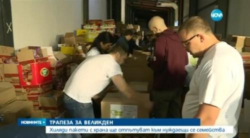5000 семейства в нужда ще получат празнични пакети за Великден