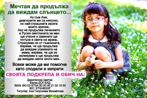 Да помогнем на малката Ани