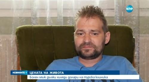 Георги има нужда от трансплантация и дължи хиляди долари на турска клиника