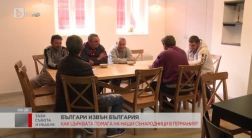 Как Българска църква помага на наши сънародници в Германия?