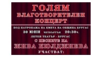 Благотворителен концерт с песните на Жива Кюлджиева в Бургас