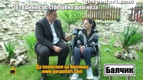 Жена живее 16 години със сгрешена диагноза
