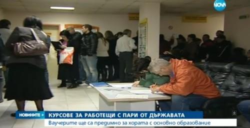 Безплатни обучения за десетки хиляди работещи българи