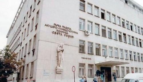 Безплатни прегледи за неосигурени и Училище за родители в Първа АГ болница