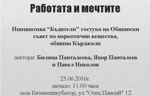 """""""Бъдители"""" гостува в Кърджали"""