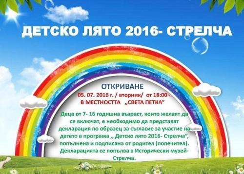 Детско лято в Стрелча - 2016