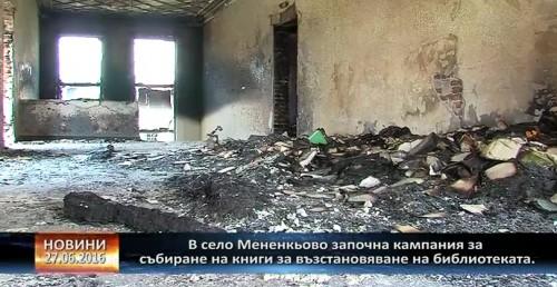 В село Мененкьово събират книги за нова библиотика