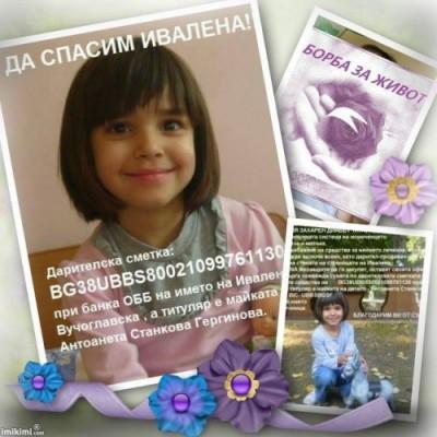 Спешен зов за помощ за живота на Ивалена