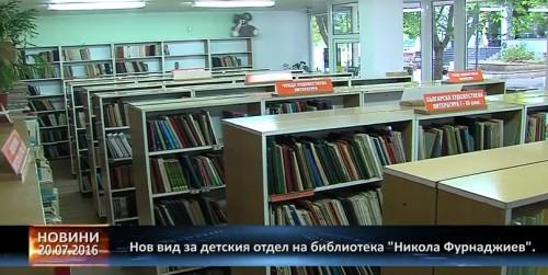 Ремонтираха детската библиотека в Пазарджик