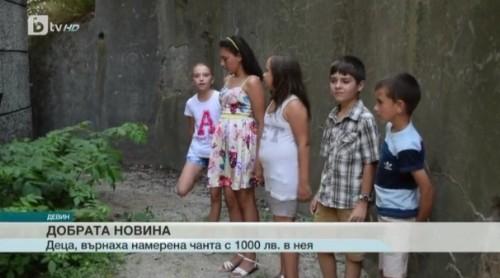 Деца намериха 1000 лв. в чанта, върнаха я на собственика ѝ