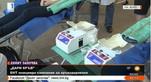 Стартира кампанията на БНТ Дари кръв