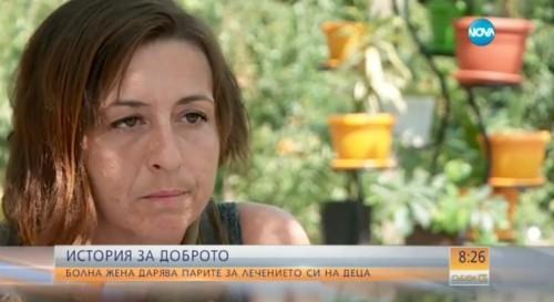 Болна жена дарява парите за лечението си на деца
