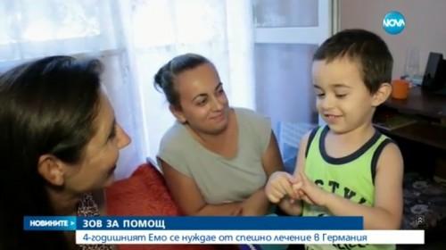4-годишният Емо се нуждае спешно от  лечение в Германия
