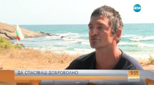 Спасител охранява доброволно един от най-опасните плажове у нас