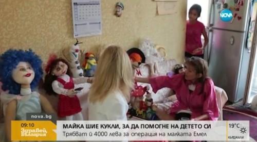 Майка шие кукли, за да помогне на детето си