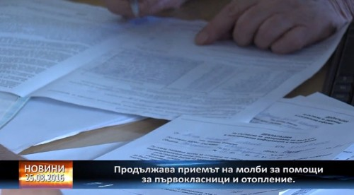 Прием на молби за помощи за първокласници и отопление в Пазарджик