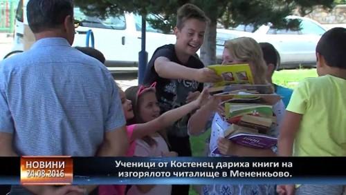 Деца от Костенец дариха 900 книги на читалището в Мененкьово