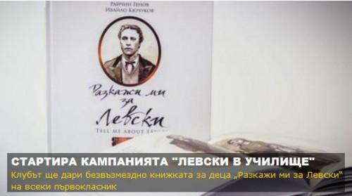 Стартира кампанията Левски в училище