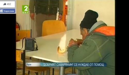 Приютът Добрият самарянин с  остър недостиг на храна