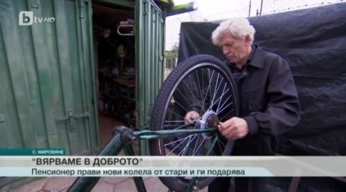 Осем велосипеда търсят новите си собственици