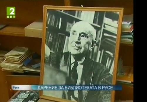 Русенската библиотека се сдоби с ценно наследство от акад. Михаил Арнаудов