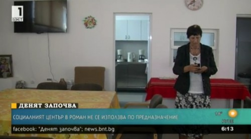 Липса на персонал в социалния дневен център в Роман