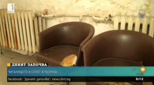 Читалището в Сопот тъне в разруха