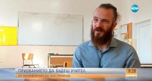От Калифорния до Костинброд – пътят на един млад български учител