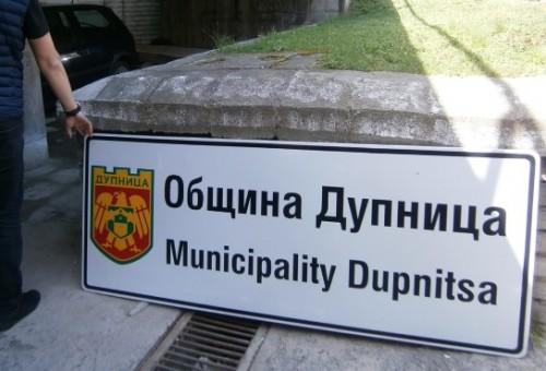 Безплатен обяд за 17 нуждаещи се в Дупница