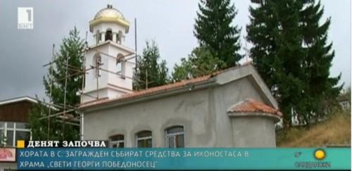 Хората от Загражден събират средства за иконостаса на новата си църква