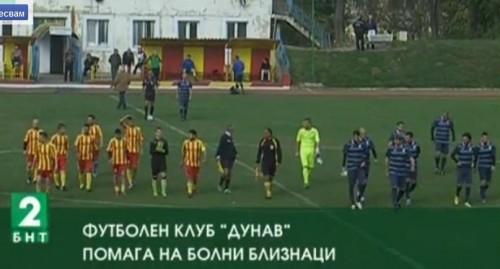 Благотворителен футболен мач в подкрепа на болни близнаци