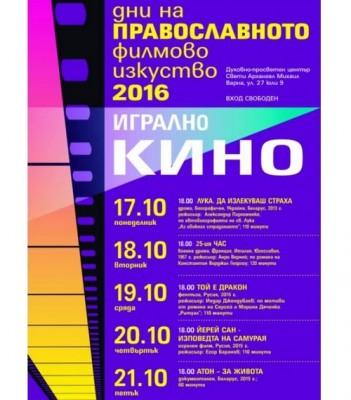 Дни на православното филмово изкуство ще се проведат във Варна