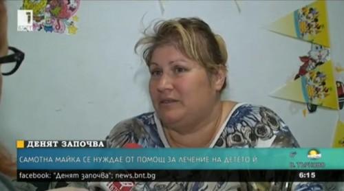 Самотна майка набира средства за операция на сина си