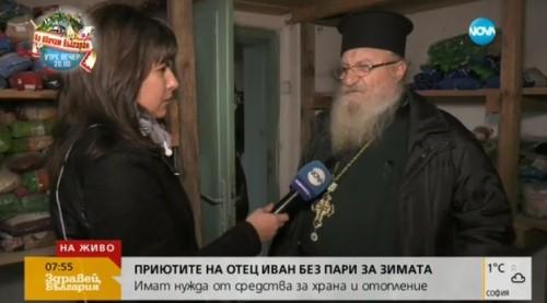 Приютите на отец Иван без пари за зимата