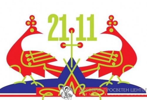 Във Варна стартира програма, посветена на Деня на християнско семейство
