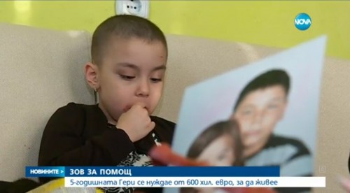 5-годишната Гери се нуждае от 600 000 евро, за да живее