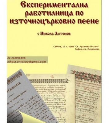 Експериментална работилница по източноцърковно пеене започва в столичния храм Св. Архангел Михаил